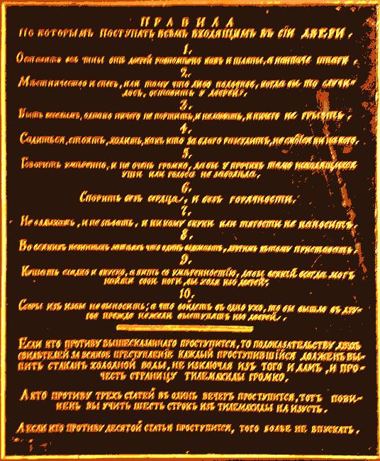 The Contessa's Rules 6